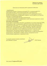 Дозвiл №3319.11.30-74.30.0  (2)