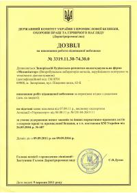 Дозвiл №3319.11.30-74.30.0  (1)