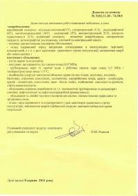 Дозвiл №3102.11.30-74.30.0   (2)